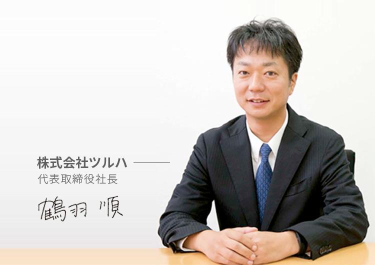 株式会社ツルハ 代表取締役 鶴羽順