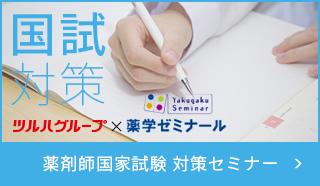 薬剤師国家試験対策セミナー